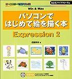 パソコンではじめて絵を描く本 Expression2 (SCC books)