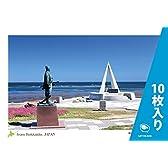 "PC-255-10 [ 10枚入り ] 北海道 風景 名所 はがき ポストカード 稚内市 宗谷岬 【 Postcards from Hokkaido, JAPAN -10 pieces- "" Cape Soya "" 】"