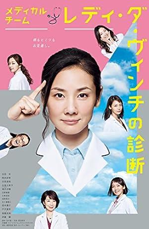 【早期購入特典あり】メディカルチーム レディ・ダ・ヴィンチの診断 DVD-BOX(ポストカード5枚組セット付)