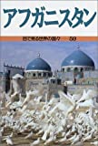 アフガニスタン (目で見る世界の国々)(メアリー・M. ロジャース)