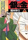 銀と金—ハイリスク・ハイリターン!! (9) (アクションコミックス・ピザッツ)