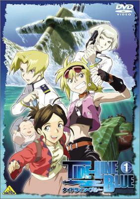 タイドライン・ブルー DVD-BOX