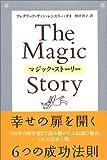 マジック・ストーリー