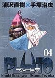 PLUTO 04―鉄腕アトム「地上最大のロボット」より (ビッグコミックススペシャル)