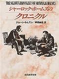 シャーロック・ホームズのクロニクル  / ジューン トムスン のシリーズ情報を見る
