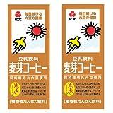 紀文 豆乳飲料 麦芽コーヒー200ml 60本セット (30本入×2) 常温保存可能