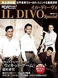 日経エンタテインメント! IL DIVO Special