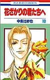 花ざかりの君たちへ (10) (花とゆめCOMICS)