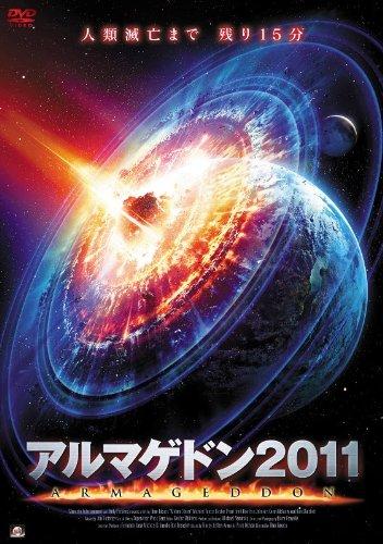 アルマゲドン2011 [DVD] -