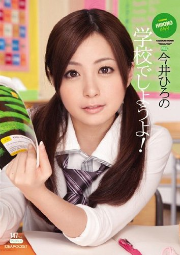 学校でしようよ! 今井ひろの [DVD]