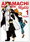 穴街の彼等 1 (1) (アクションコミックス COMIC SEED!シリーズ) (アクションコミックス COMIC SEED!シリーズ)