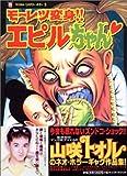 モーレツ変身!!エピルちゃん  マジカルミステリーホラー (5)