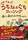 沖縄の言葉 うちなぁぐちフィーリング――語てぃ遊ばなシマクトゥバ (<CD>)