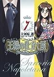 王様の仕立て屋 7 〜サルトリア・ナポレターナ〜 (ヤングジャンプコミックス)