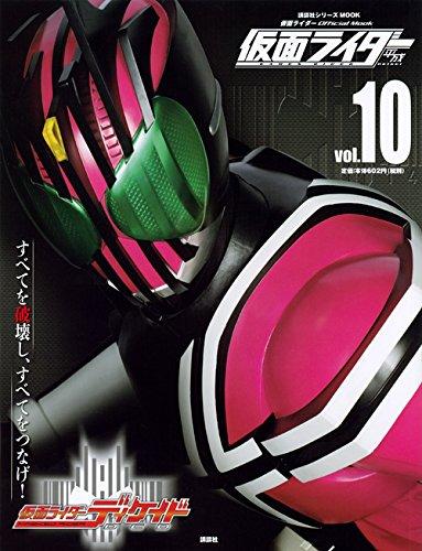 仮面ライダー 平成 vol.10 仮面ライダーディケイド (平成ライダーシリーズMOOK)
