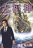 六福神―妖怪ハンター (ヤングジャンプ・コミックスUJ)