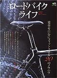 ロードバイクライフ―大人のためのRoad Bike Follow up Magazine (エイムック (1035))