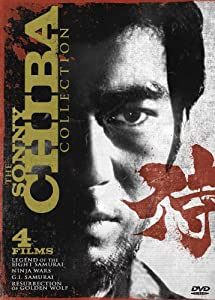 Sonny Chiba Collection (Legend of the Eight Samurai / Ninja Wars / G.I. Samurai / Resurrection of Golden Wolf)
