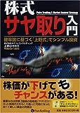 株式サヤ取り入門—確率論に基づく「上野式」でシンプル投資 (現代の錬金術師シリーズ (59))
