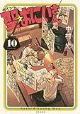 聖☆おにいさん(10)特装版 (プレミアムKC モーニング)
