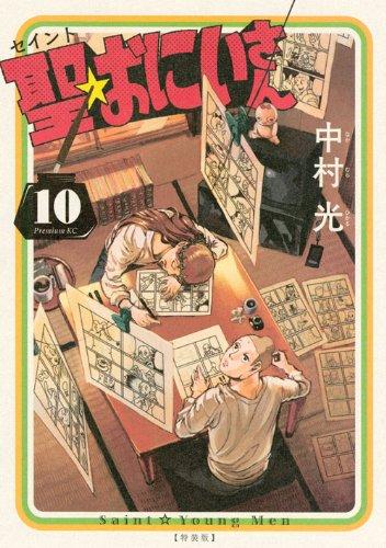 聖☆おにいさん(10)特装版 (モーニングKC)