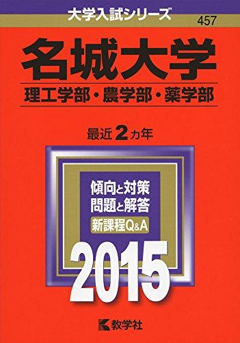 名城大学(理工学部・農学部・薬学部) (2015年版大学入試シリーズ)