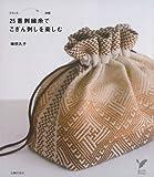 25番刺繍糸でこぎん刺しを楽しむ (セレクトBOOKS)