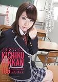キチクリンカン106 アタッカーズ [DVD]