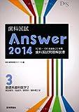 歯科国試Answer 2014 vol3―82回~106回過去25年間歯科国試問題解説書 基礎系歯科医学 2 微生物学/免疫学