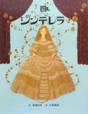 シンデレラ (絵本・グリム童話2)