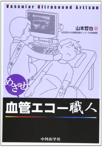 めざせ!血管エコー職人 = Vascular Ultrasound Artisan