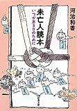 未亡人読本―いつか来る日のために (新潮文庫)