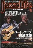 jazz Life (ジャズライフ) 2009年 06月号 [雑誌]
