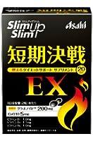 スリムアップスリム 燃えるダイエットサポートサプリメントEX