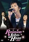 (仮)John-Hoon除隊ファンミーティング REUNION John-Hoon~第2章~ [DVD]