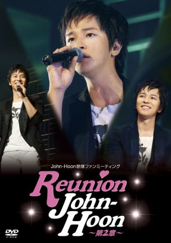 John-Hoon除隊ファンミーティング REUNION John-Hoon~第2章~ [DVD]