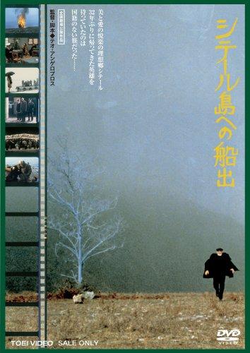 シテール島への船出 [DVD]