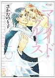 マーメイド・ブルース (ミッシィコミックス Moonlight Comics)