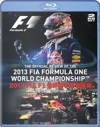 2013 FIA F1�������긢�?�� �������ܸ��� BD�� [Blu-ray]