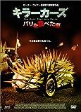 キラーカーズ / パリを食べた車 [DVD]