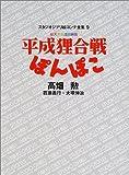 平成狸合戦ぽんぽこ (スタジオジブリ絵コンテ全集)