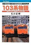 103系物語 (キャンブックス)