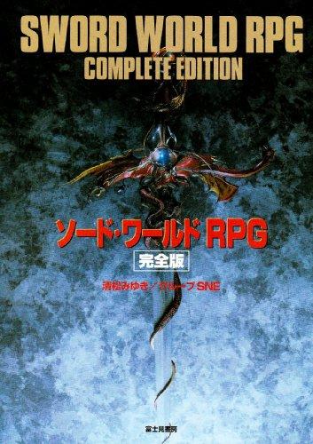 ソード・ワールドRPG完全版