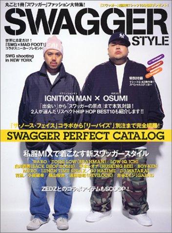 Swagger style―丸ごと一冊スワッガー大特集!