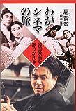 わがシネマの旅―韓国映画を振りかえる