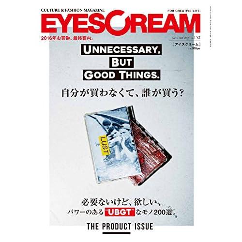 EYESCREAM(アイスクリーム) 2017年 01・02月合併号