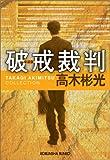 破戒裁判 新装版  高木彬光コレクション (光文社文庫)