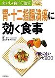 おいしく食べて治す胃・十二指腸潰瘍に効く食事—消化のよいレシピ200 (おいしく食べて治す)