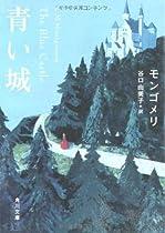 青い城 (角川文庫)