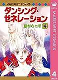 ダンシング・ゼネレーション 4 (マーガレットコミックスDIGITAL)